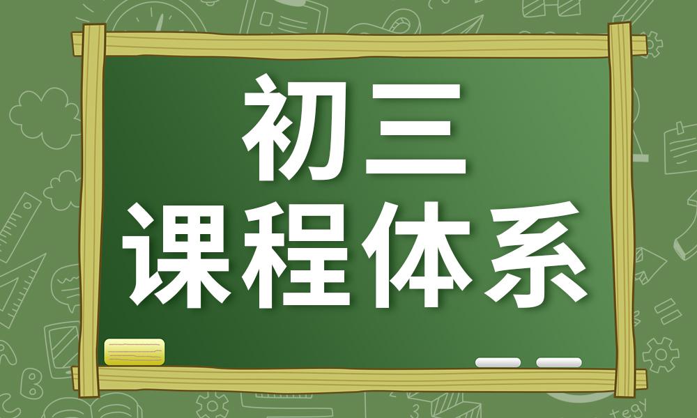 武汉如水教育初三课程