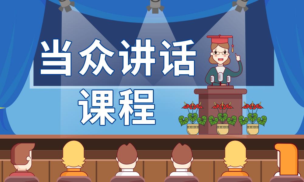 武汉思训家当众讲话课程