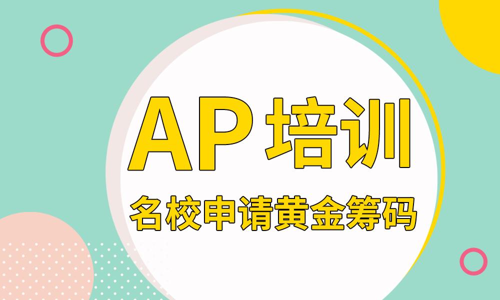 武汉新航道AP培训