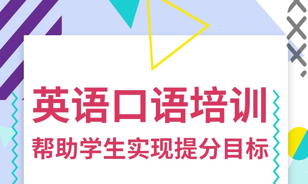 武汉新航道英语口语培训