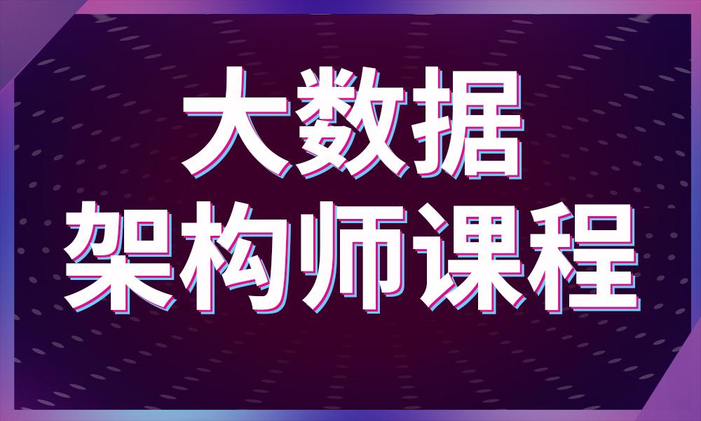 武汉中公优就业大数据架构师课程