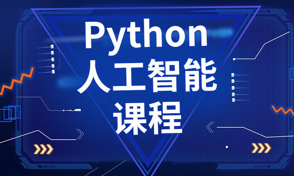 武汉中公优就业Python+人工智能课程