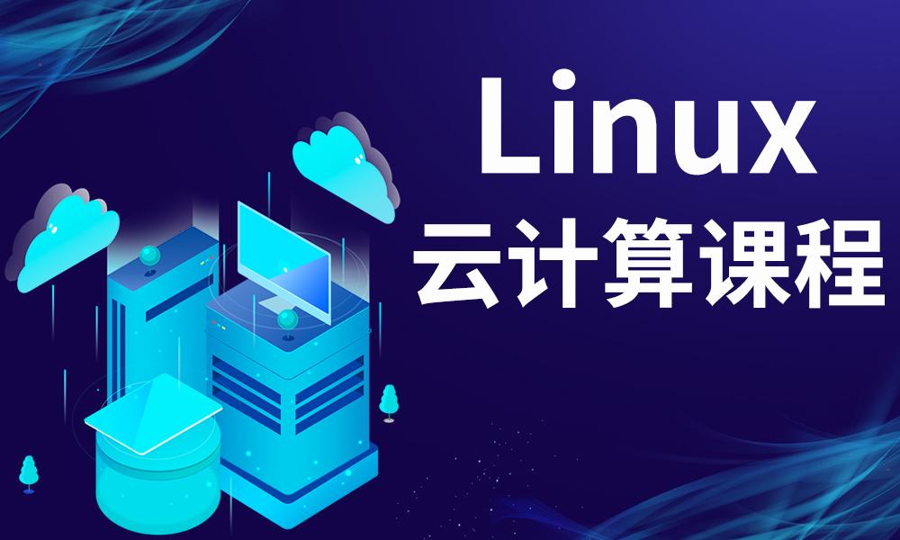 武汉中公优就业Linux云计算课程