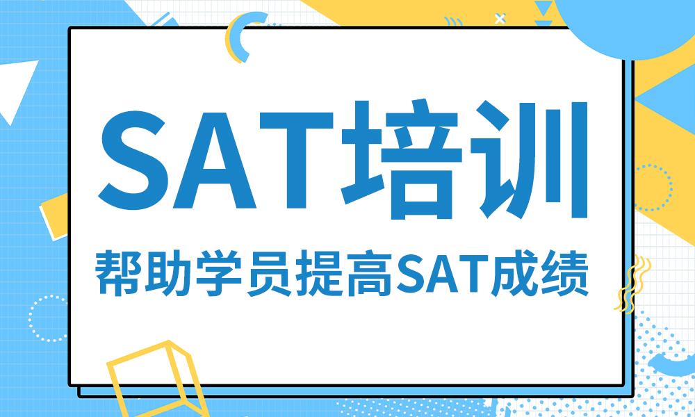 武汉启德SAT培训