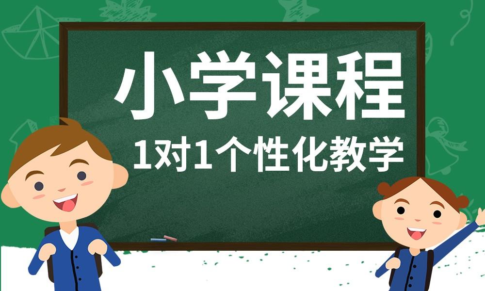 武汉高昇小学培训课程