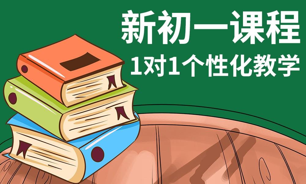 武汉高昇小升初培训课程