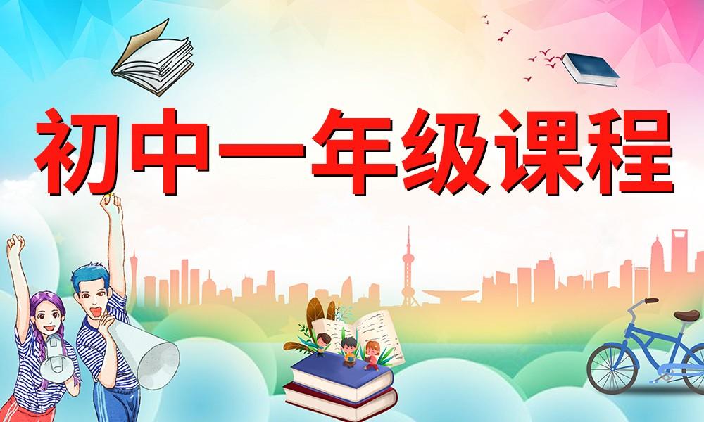 武汉高昇初一培训课程