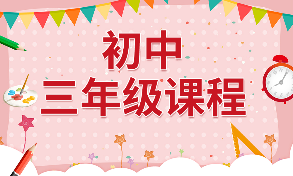 武汉高昇初三培训课程