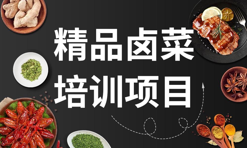 武汉食尚香精品卤菜培训项目
