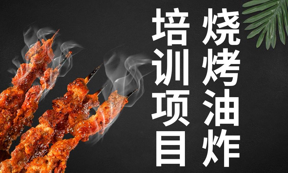 武汉食尚香烧烤油炸培训项目