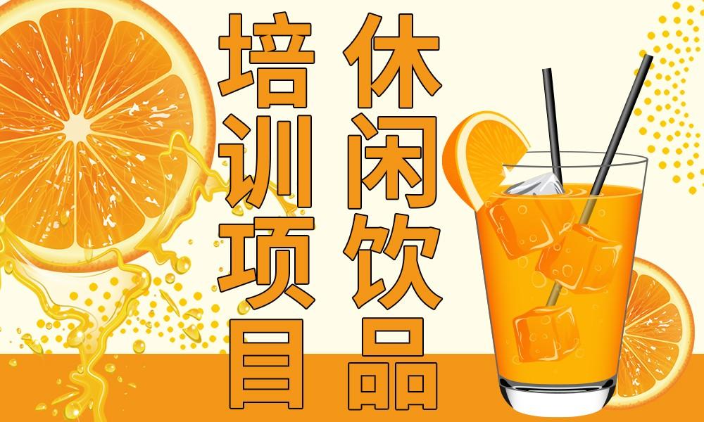 武汉食尚香休闲饮品培训项目