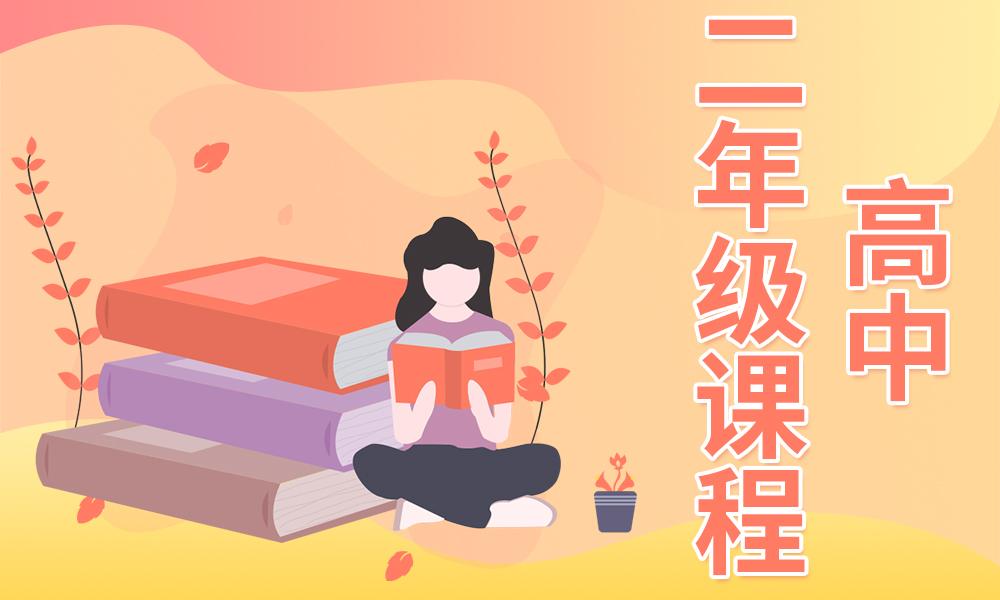 武汉高昇高二培训课程