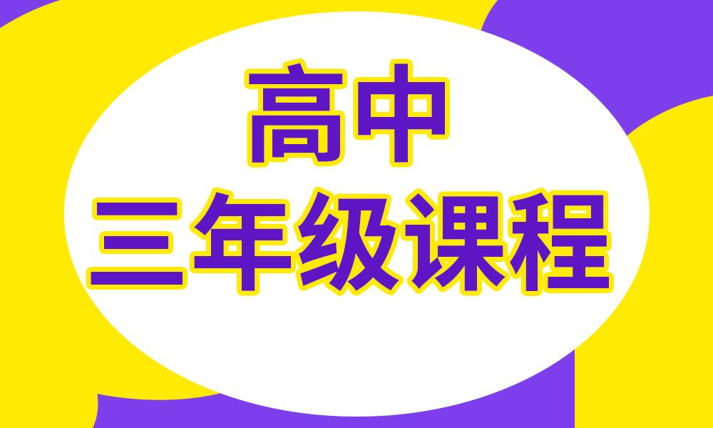 武汉高昇高三培训课程
