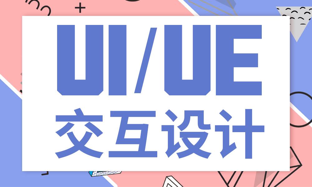 武汉中公优就业UI/UE交互设计