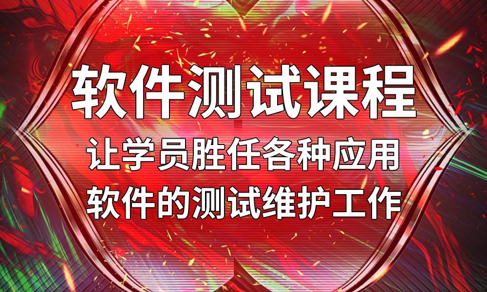 武汉中公优就业软件测试课程