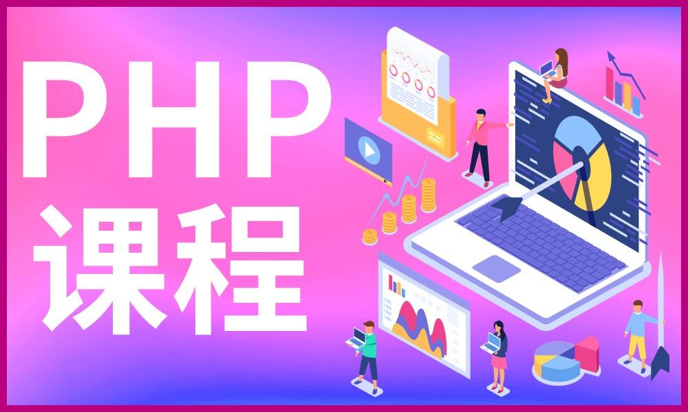 武汉中公优就业PHP课程