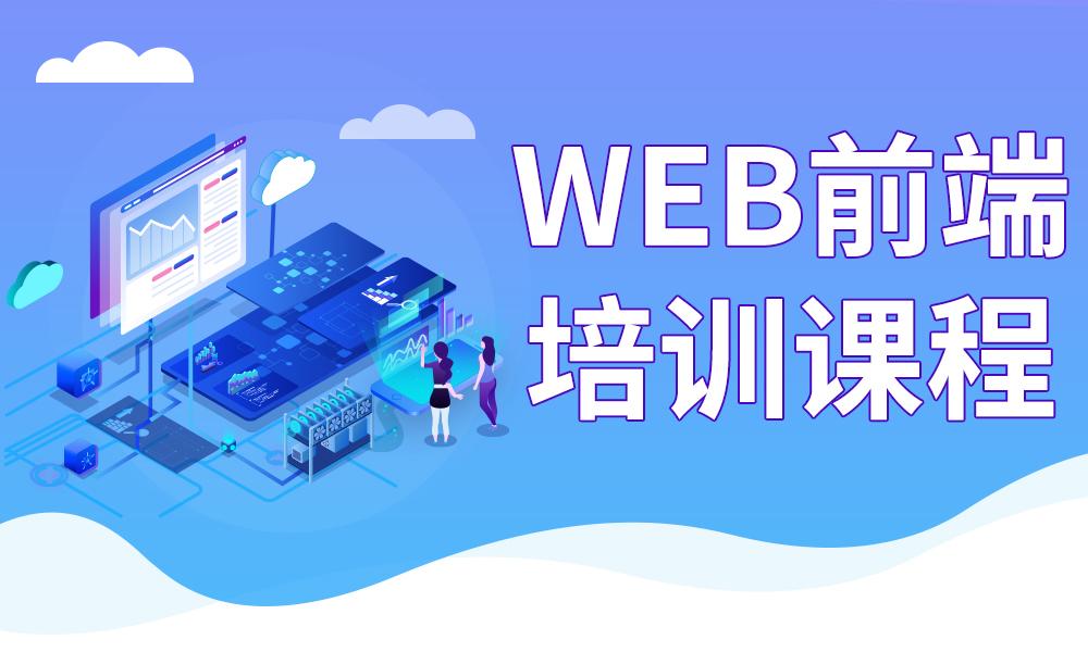 武汉中公优就业web前端培训课程