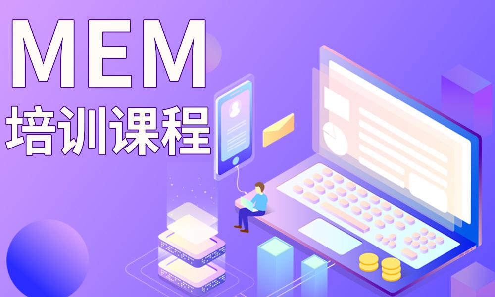 武汉华章MEM培训课程