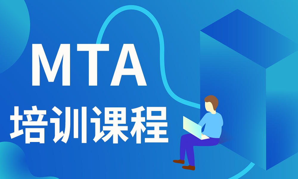 武汉华章MTA培训课程