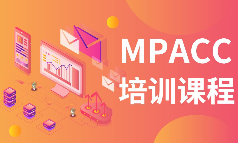 武汉华章MPACC培训课程