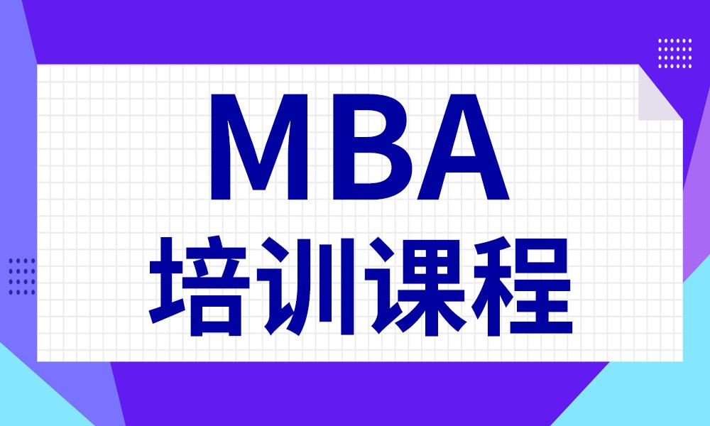 武汉华章MBA培训课程
