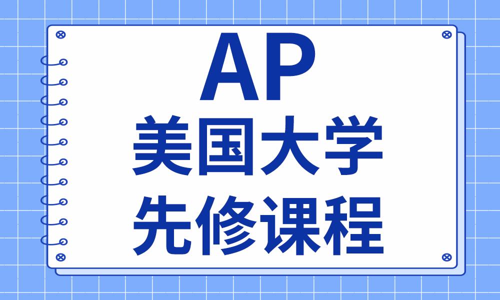 武汉第六中学AP美国大学先修课程