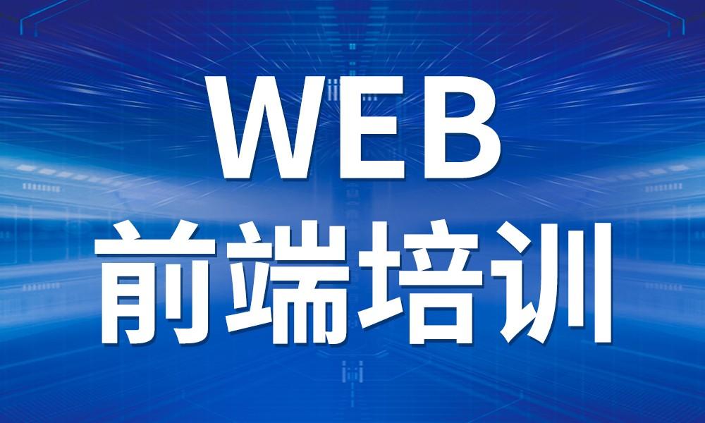 武汉北大青鸟WEB前端培训