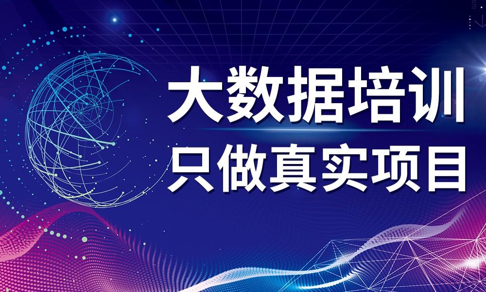武汉北大青鸟大数据培训