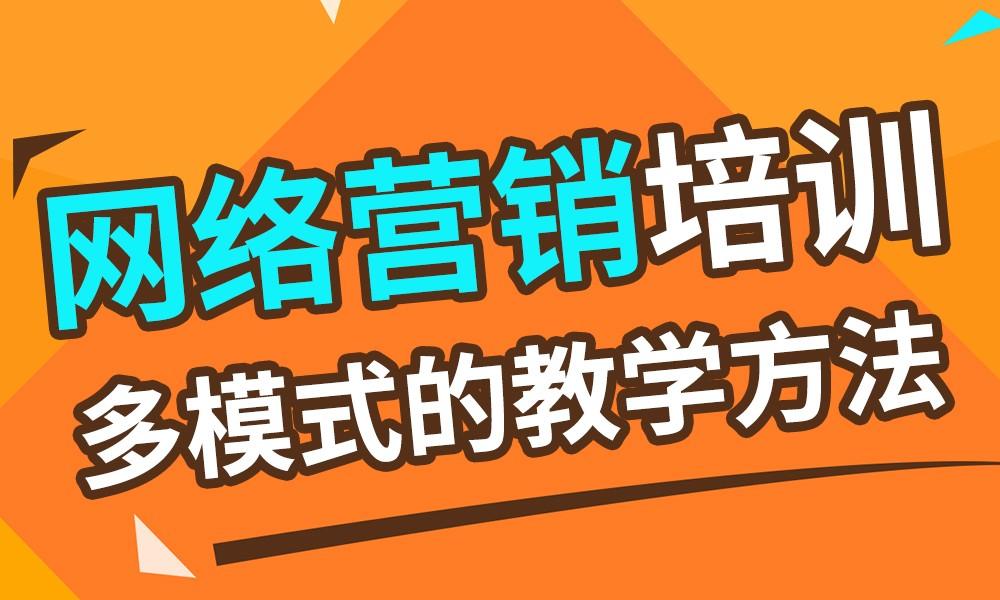 武汉北大青鸟网络营销培训