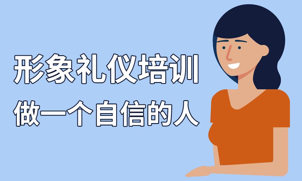 武汉新励成口才形象礼仪培训