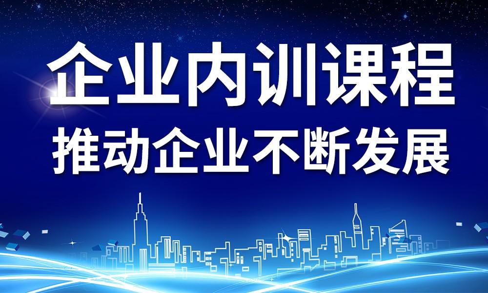 武汉新励成企业内训课程