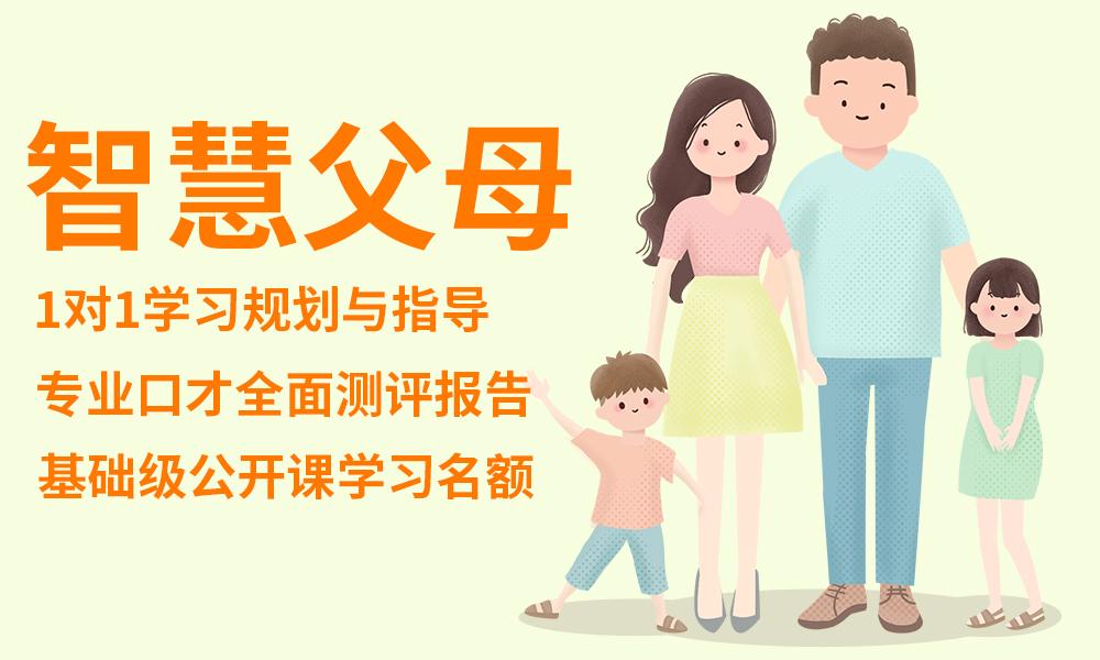 武汉新励成智慧父母课程