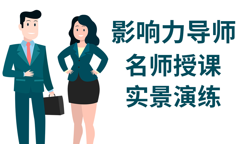 武汉新励成影响力导师班