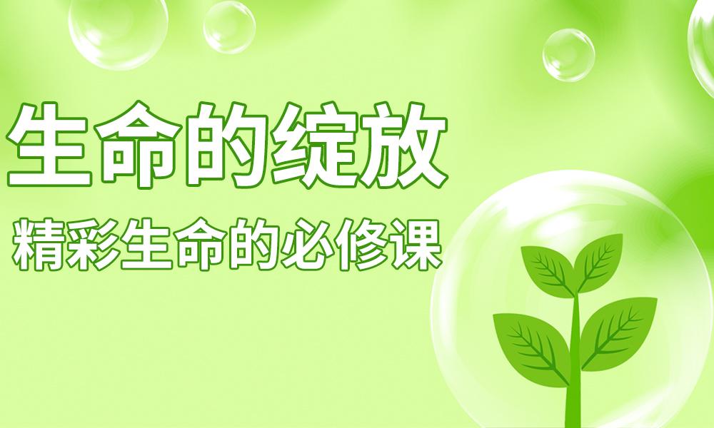 武汉新励成生命的绽放课程