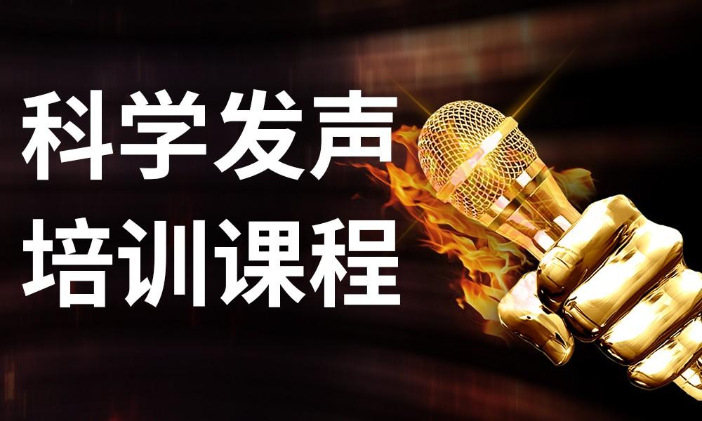 武汉新励成科学发声培训课程