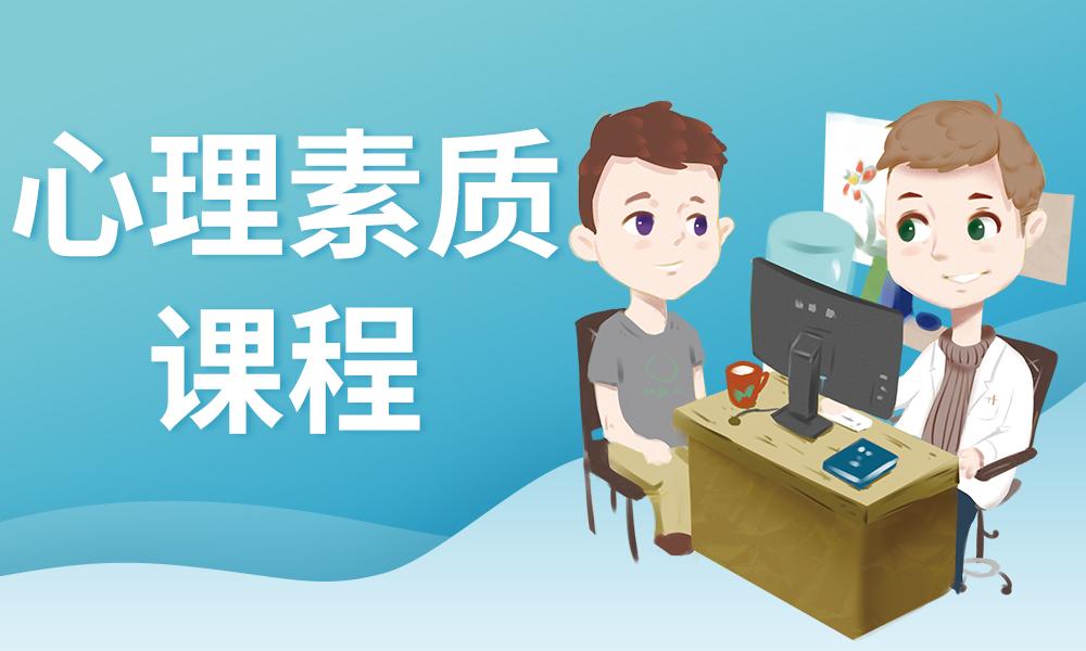 武汉新励成心理素质课程
