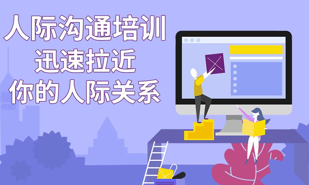 武汉新励成人际沟通培训