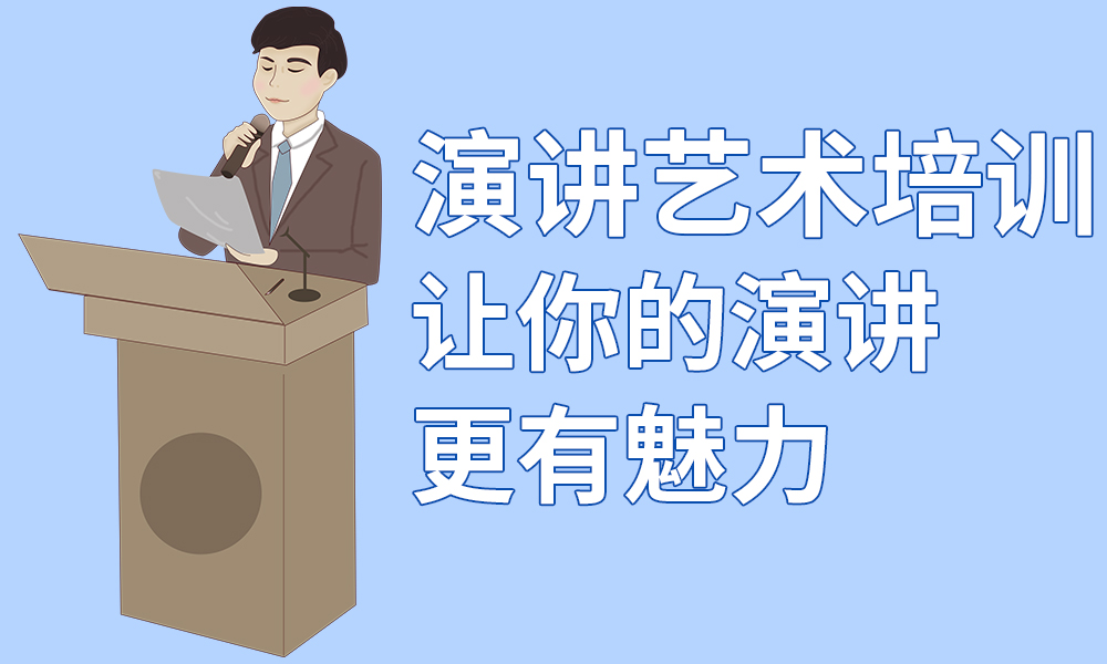 武汉新励成演讲艺术培训