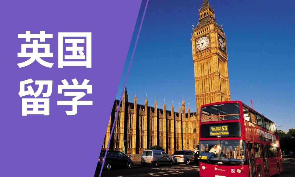 武汉新通英国留学