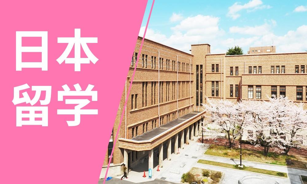 武汉新通日本留学