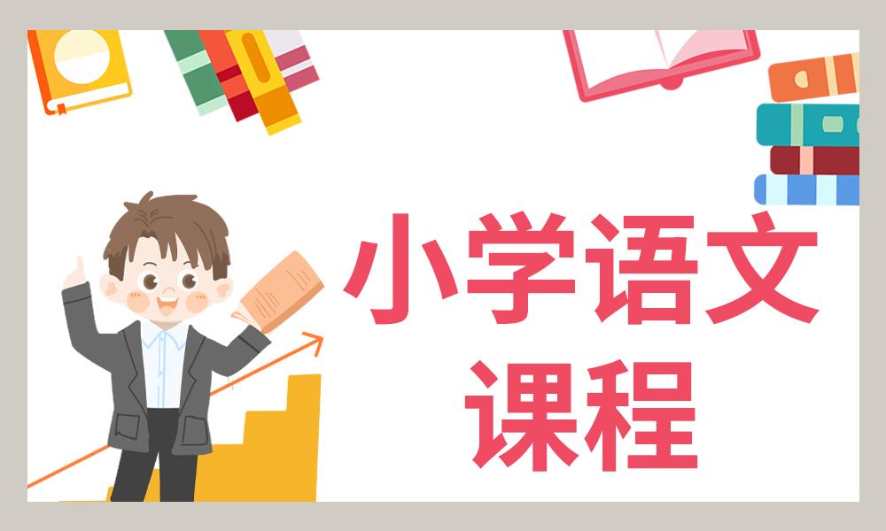 武汉优胜小学语文课程