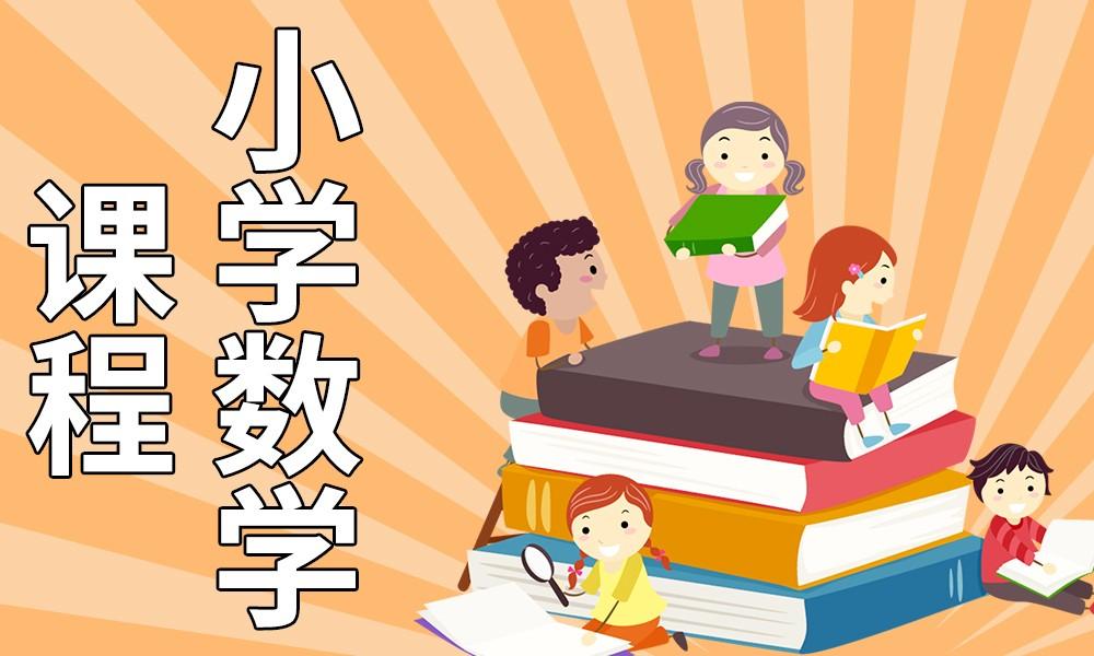 武汉优胜小学数学课程