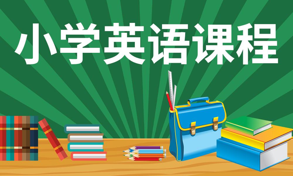武汉优胜小学英语课程