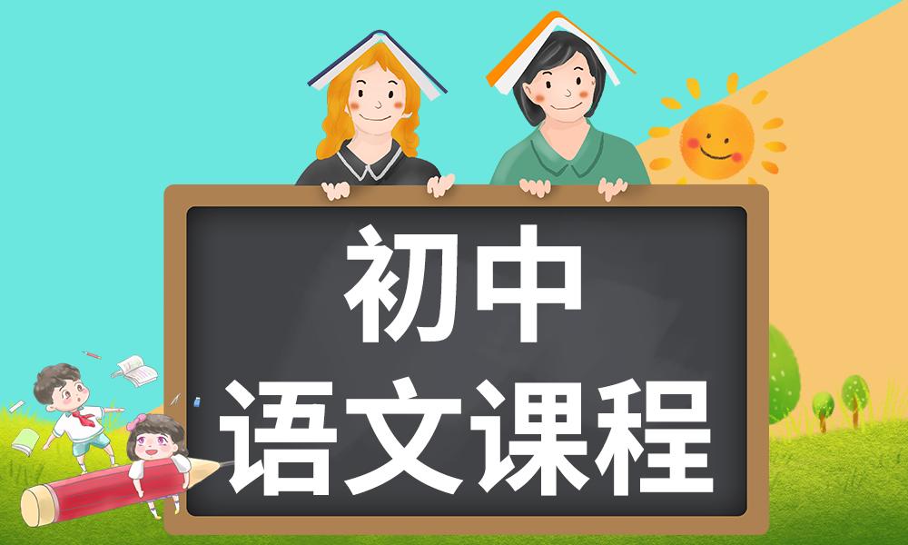 武汉优胜初中语文课程
