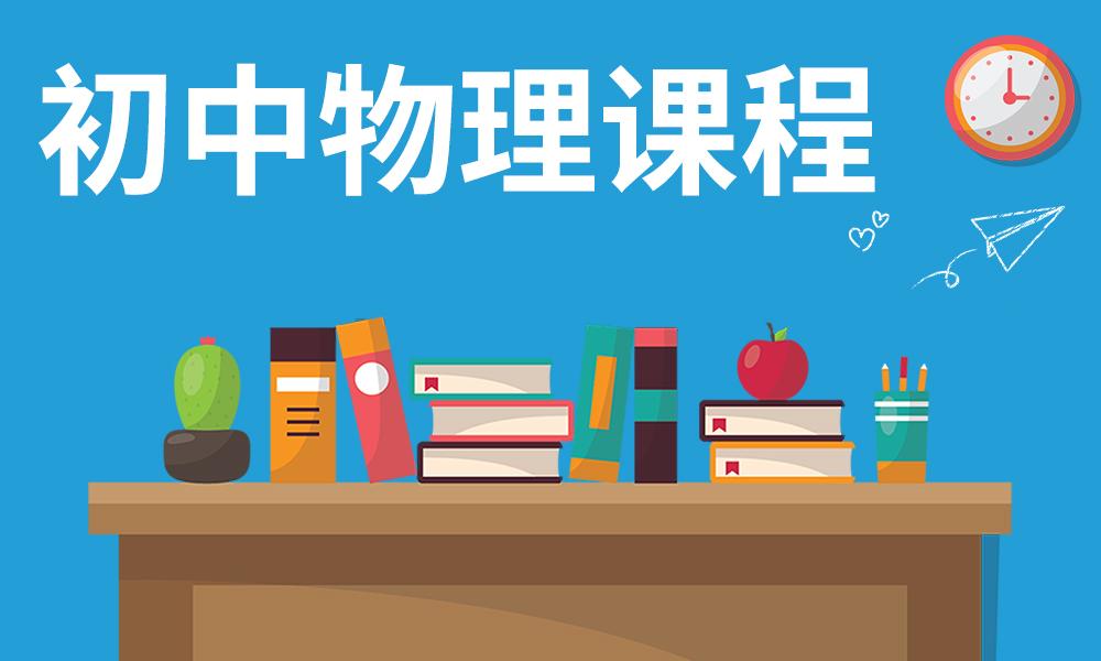 武汉优胜初中物理课程