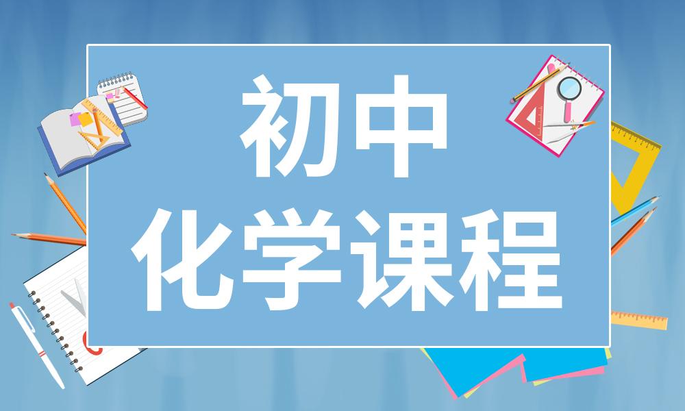 武汉优胜初中化学课程