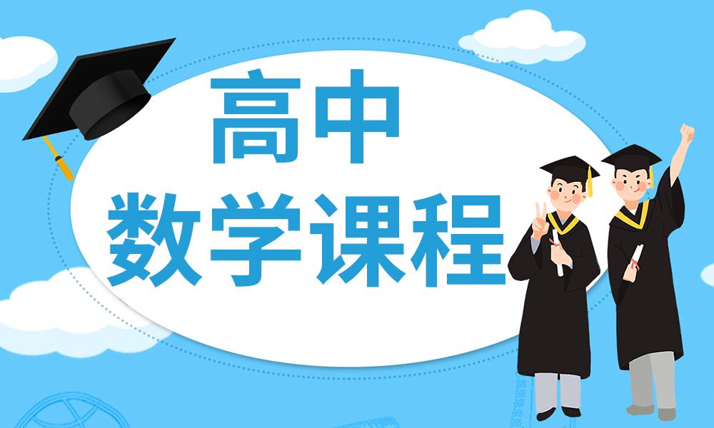 武汉优胜高中数学课程