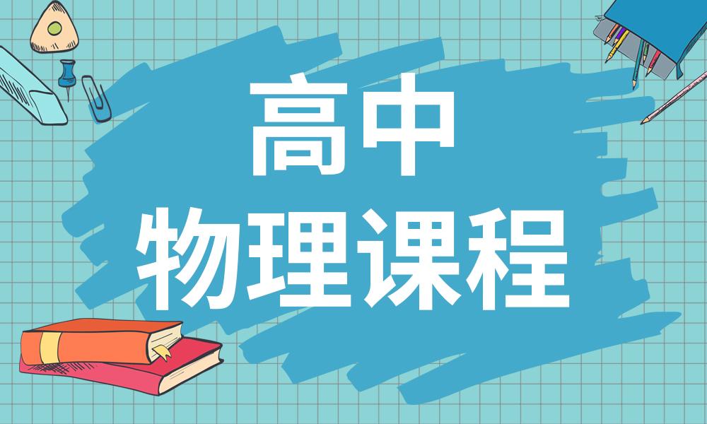 武汉优胜高中物理课程