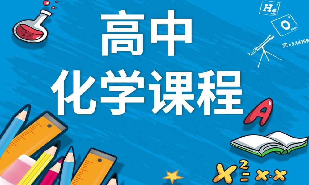 武汉优胜高中化学课程