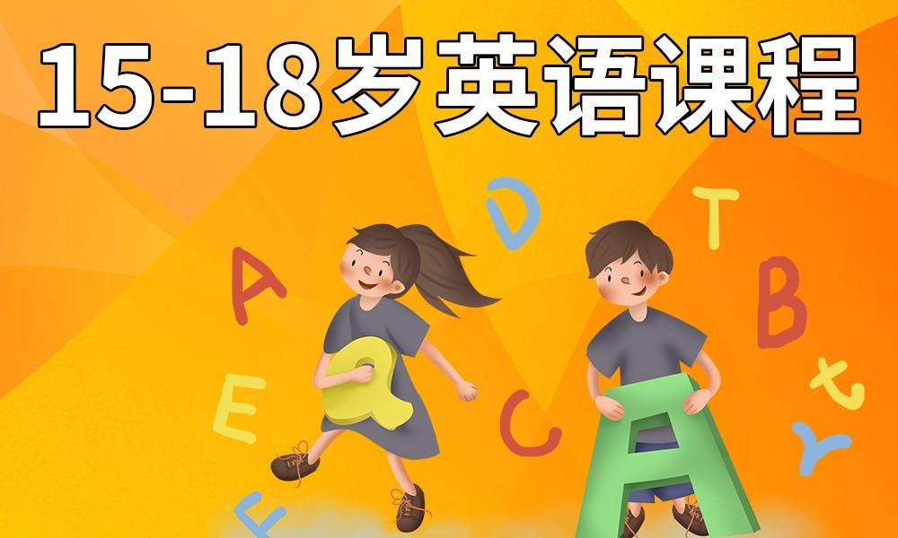 武汉英孚15-18岁英语课程
